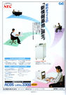Image: Advert of NEC ACOS System 3300