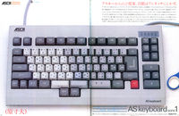 Image: Advert of ASCII ASKeyboard sono1