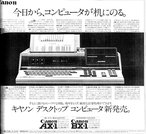 Image: Advert of Canon AX-1 BX-1