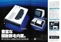 Image: Advert of Hitachi Basic Master Lv.2