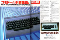 Image: Advert of Commodore 64K