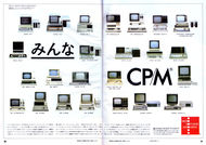 Image: Advert of Digital Research CP/M