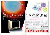Image: Advert of NDG ECLIPSE MV/20000