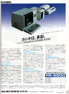 Image: Advert of Casio FP-5500