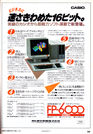 Image: Advert of Casio FP-6000