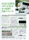 Image: Advert of Casio FX-9000P 702P