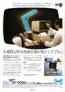 Image: Advert of YHP HP-9000 Series 500