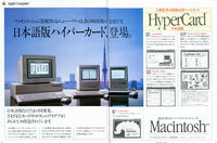 Image: Advert of Apple HyperCard