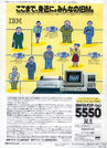 Image: Advert of IBM Multistation 5550