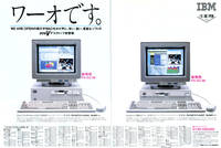 Image: Advert of IBM PS/55Z 5510Z T