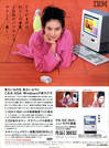 Image: Advert of IBM PS/55Z 30U SLC