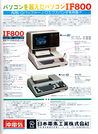 Image: Advert of Oki if800 model 10 20