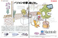 Image: Advert of Macintosh Plus SE II