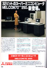 Image: Advert of Mitsubishi MELCOM70 250