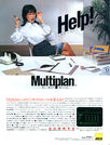 Image: Advert of Microsoft Multiplan