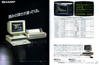 Image: Advert of Sharp MZ-6500
