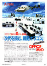 Image: Advert of Mitsubishi MELCOM80 500
