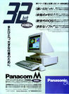 Image: Advert of Panasonic PanacomM800