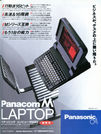 Image: Advert of Panasonic PanacomM353