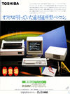Image: Advert of Toshiba PASOPIA 16BX