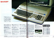 Image: Advert of Sharp PC-3200S