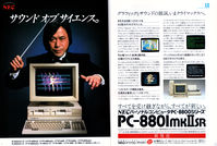 Image: Advert of NEC PC-8801mkIISR
