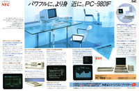 Image: Advert of NEC PC-9801F1 2