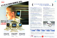 Image: Advert of NEC PC-9801VM VF