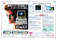 Image: Advert of NEC PC-98XA Model 1 2 3