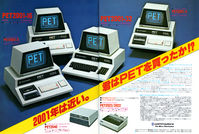 Image: Advert of Commodore PET 2001
