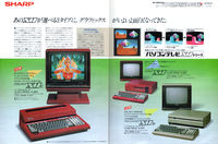 Image: Advert of Sharp X1 X1C X1D