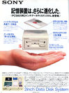 Image: Advert of Sony 2inch Disk System