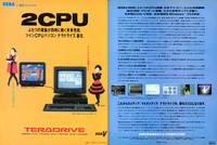 Image: Advert of Sega Teradrive