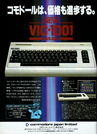 Image: Advert of Commodore VIC-1001