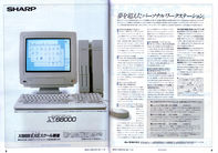 Image: Advert of Sharp X68000
