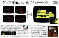 Image: Advert of Yamaha YIS PU-I-20