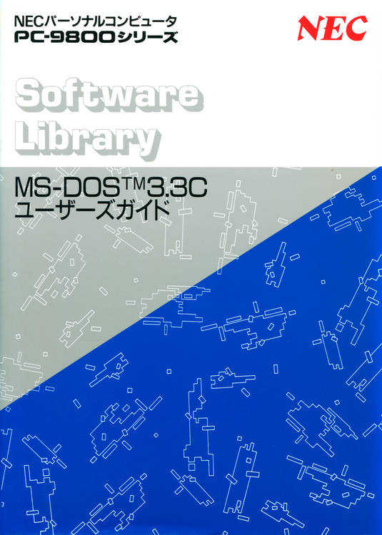pc98 ms dos